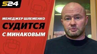 Менеджер Шлеменко ПОДАЛ В СУД на Минакова. В чем дело? | Sport24