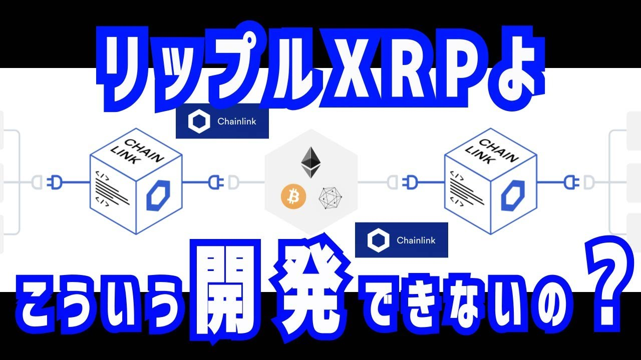 リップル XRP チェーンリンクのコンセプトや開発手法を真似できないの?世界銀行・世界送金はもう飽きたよ!あっちゃん #リップル #仮想通貨 #XRP