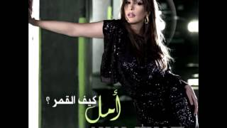 اغاني حصرية Amal Hijazi ... Bansa Rohi   أمل حجازي ... بنسى روحي تحميل MP3