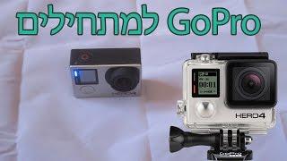 מדריך GoPro למתחילים