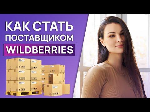 Регистрация на Wildberries / Частая ошибка! Как стать поставщиком Вайлдберриз и не потерять бизнес!