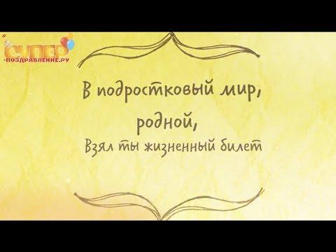 Поздравление с юбилеем 15 лет super-pozdravlenie.ru