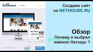 Конструктор сайтов Nethouse - обзор, создаем сайт, почему я выбрал именно Нетхаус