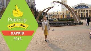 Ревизор: Магазины. 2 сезон - Харьков - 14.05.2018