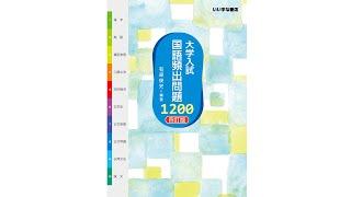 大学入試国語頻出問題1200四訂版