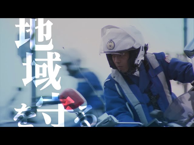 POLICE POLICY 島根県警察採用プロモーションビデオ