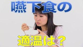 嚥下食は人肌程度の温度にする?