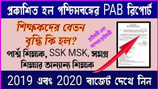 পশ্চিমবঙ্গের PAB রিপোর্ট প্রকাশ, বেতন কি বৃদ্ধি হল, 2019 এবং 2020 রিপোর্টের তুলনা