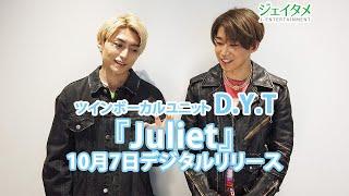 ツインボーカルユニットD.Y.T 10月7日「Juliet」Digital Release