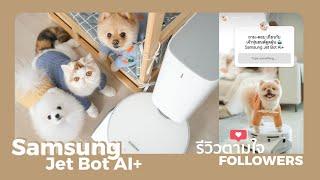 Samsung Jet Bot AI+เครื่องใหม่ รีวิวตามใจ followers