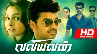 Tamil New Full Movie 2016 | Valiyavan [ HD ] | Superhit Action Movie 2016 | Ft.Jai, Andrea