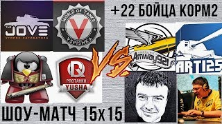 (Jove, Vspishka, PROТанки, G. Angelos) vs. (Arti25, Amway921, AkTep, de1uxe) + 22 бойца КОРМ2