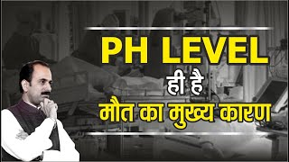 Importance Of PH Level & Benefits Of Lockdown