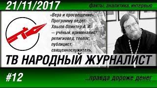 ТВ Народный Журналист. Вера и просвещение
