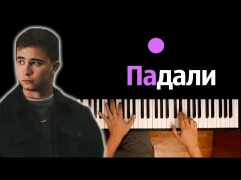 Ramil' - Падали ● караоке | PIANO_KARAOKE ● ᴴᴰ + НОТЫ & MIDI