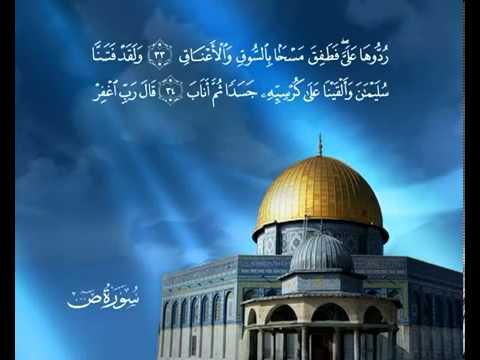 सुरा सूरत् साद<br>(सूरत् साद) - शेख़ / मुहम्मद अल-मिनशावी -