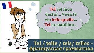 Урок#157: Tel, telle, tels, telles. И опять французская грамматика:)