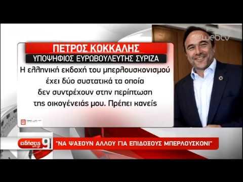 Η υποψηφιότητα Π. Κόκκαλη: Αντιδράσεις-Τι απαντά ο ίδιος | 27/03/19 | ΕΡΤ