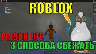 🔴 ROBLOX PRISON LIFE 🔴 3 СПОСОБА СБЕЖАТЬ ИЗ ТЮРЬМЫ