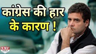 ये 5 वजह हैं देश में Congress की हार की   Must Watch !!!