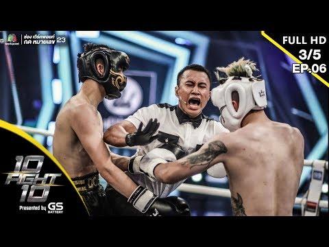 10 Fight 10 | EP.06 | ธามไท แพลงศิลป์ VS โดม เพชรธำรงชัย | 15 ก.ค.62 [3/5]