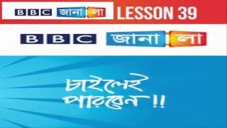 BBC JANALA @ SPOKEN AND WRITTEN ENGLISH BANGLA TUTORIAL   PART  39