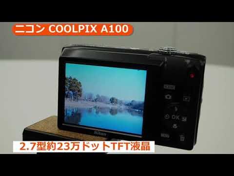ニコン デジタルカメラ COOLPIX A100 (カメラのキタムラ動画_Nikon)