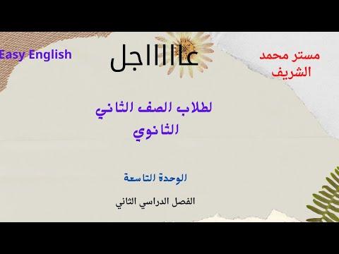 الوحدة العاشرة للصف الثاني الثانوي | مستر/ محمد الشريف | English الصف الثانى الثانوى الترم الثانى | طالب اون لاين