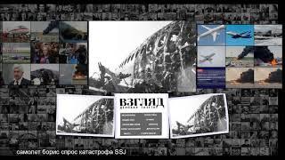 ВЗГЛЯД Борисов оценил влияние катастрофы на спрос на SSJ-100