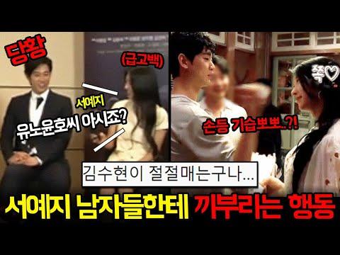 서예지 끼부리는 행동에 꼼짝못하는 김수현..!?
