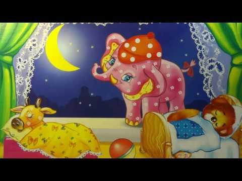 """Стихи Агнии Барто. Стих: """"Слон"""" Развивающие занятие для детей 1,5-3 года."""