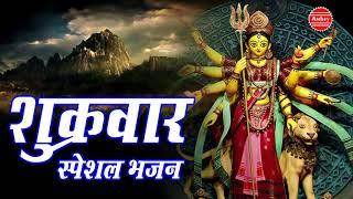 माता रानी के भजनों की अनमोल लड़ी !! Most Pouplar Bhajan