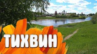Тихвин / Ленинградская-Область