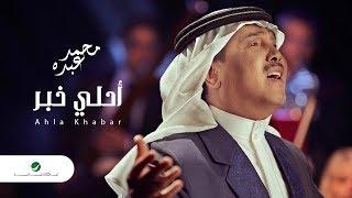 Mohammed Abdo ... Ahla Khabar - Lyrics | محمد عبده ... أحلي خبر - بالكلمات تحميل MP3