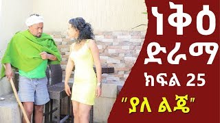 ነቅዕ ድራማ ክፍል 25   Nek'e Ethiopian Sitcom Drama Part 25