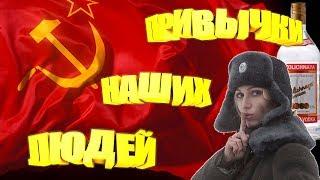 Всем привет! «Наши» привычки – это привычки постсоветских людей. Мы воспитывались и вырастали примерно в равных условиях, с одинаковыми возможностями. А обычаи и традиции сделали нас узнаваемыми практически во всем мире. Да и