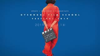 GFSF 2019 Trailer