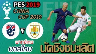 พากย์เกมบอลไทย : ศึกไชน่าคัพ2019 นัดชิงชนะเลิศ ทีมชาติไทย ปะทะ ทีมชาติอุรุกวัย