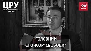 """ЦРУ. Хто головний спонсор """"Свободи"""" та найбагатший ріелтор України"""