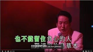 青山 - 負心的人 (青山金曲當年情2008 演唱會)
