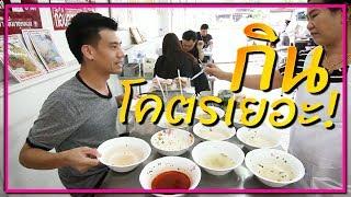 มาคนเดียวแต่กินโคตรเยอะ! ... กินแหลก + แอบถ่ายปฏิกิริยาคนในร้าน (ร้านก๊วยเตี๋ยวปลา) | Thai Pro Eater