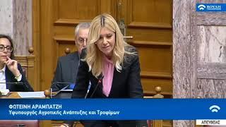 Απάντηση σε Επίκαιρη Ερώτηση του ΣΥΡΙΖΑ για την παραχώρηση δημόσιας αγροτικής γης