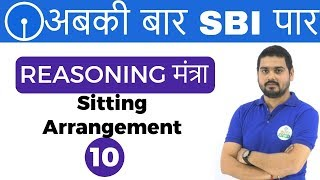 3:00 PM REASONING मंत्रा by Hitesh Sir | Sitting Arrangement | अबकी बार SBI पार I Day #10