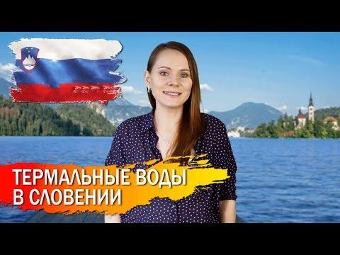 Термальные курорты Словении: Термо Лашко и Термо  Раденцы.