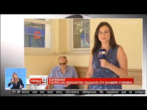 Απαγόρευση καπνίσματος – Εκστρατεία ενημέρωσης | 25/07/2019 | ΕΡΤ