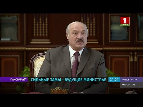 Лукашенко о назначениях в МВД и КГБ: чтобы не было круговой поруки. Панорама