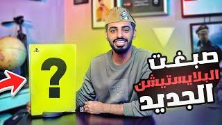 صبغت و رسمت على البلايستيشن الجديد | طلع شكله احلى !!!