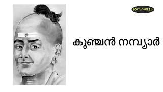 കുഞ്ചൻ നമ്പ്യാർ | പ്രാചീനകവിത്രയം | Kunchan Nambiar | Malayalam Poet | Detailed video | ജീവചരിത്രം