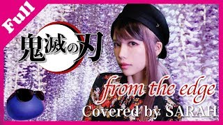 【鬼滅の刃】FictionJunction feat. LiSA - from the edge (SARAH cover) / Demon Slayer (FULL)