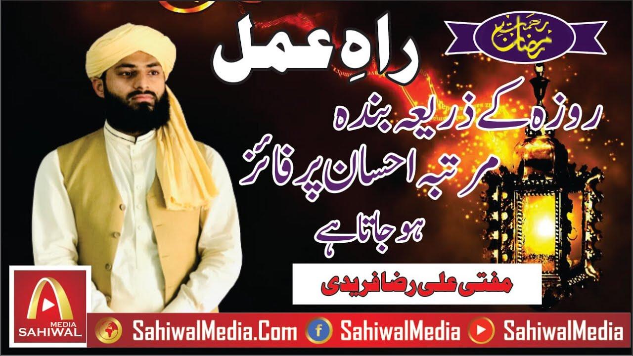 Rah e Amal Mufti Ali Raza Fareedi